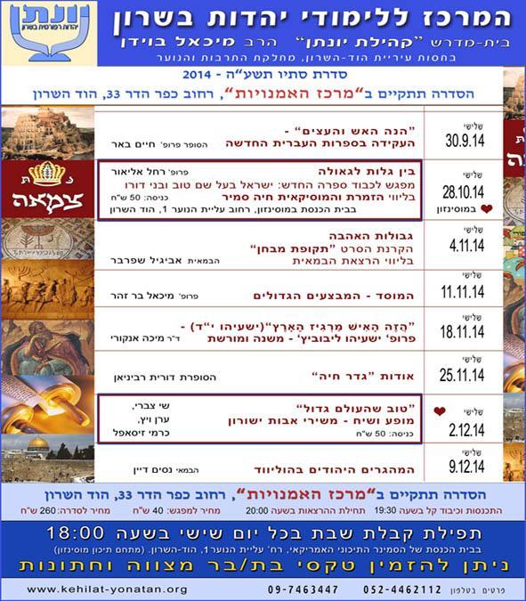 בית המדרש - קהילת יונתן  הרב מיכאל בוידן